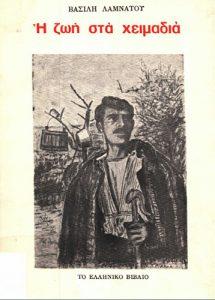 Book Cover: Η ΖΩΗ ΣΤΟ ΧΕΙΜΑΔΙΑ