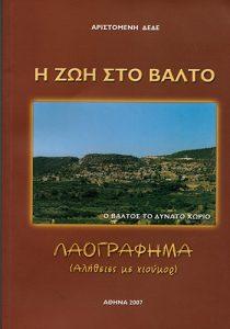 Book Cover: Η ΖΩΗ ΣΤΟ ΒΑΛΤΟ
