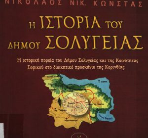 Book Cover: Η ΙΣΤΟΡΙΑ ΤΟΥ ΔΗΜΟΥ ΣΟΥΛΕΙΓΕΙΑΣ