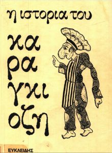 Book Cover: Η ΙΣΤΟΡΙΑ ΤΟΥ ΚΑΡΑΓΚΙΟΖΗ