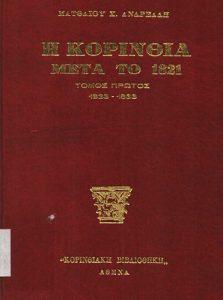 Book Cover: Η ΚΟΡΙΝΘΙΑ ΜΕΤΑ ΤΟ 1821
