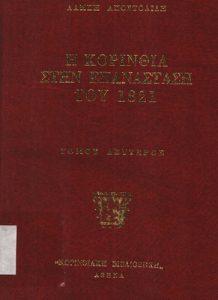 Book Cover: Η ΚΟΡΙΝΘΙΑ ΣΤΗΝ ΕΠΑΝΑΣΤΑΣΗ ΤΟΥ 1821