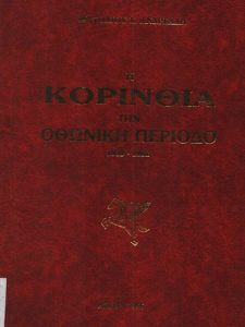 Book Cover: Η ΚΟΡΙΝΘΙΑ ΤΗΝ ΟΘΩΝΙΚΗ ΠΕΡΙΟΔΟ
