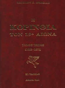 Book Cover: Η ΚΟΡΙΝΘΙΑΣ ΤΟΝ  19ο ΑΙΩΝΑ