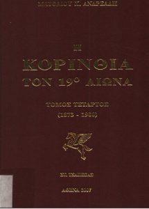 Book Cover: Η ΚΟΡΙΝΘΙΑ ΤΟΝ 19ο αιωνα