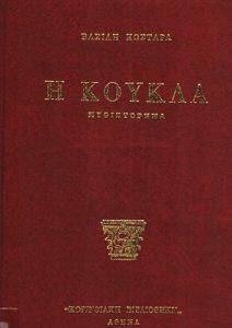 Book Cover: Η ΚΟΥΚΛΑ