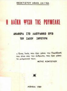 Book Cover: Η ΛΑΙΚΗ ΨΥΧΗ ΤΗΣ ΡΟΥΜΕΛΗΣ