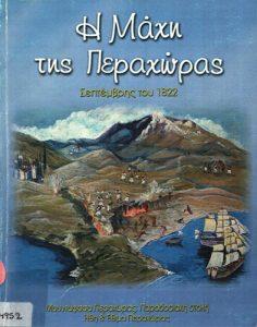 Book Cover: Η ΜΑΧΗ ΤΗΣ ΠΕΡΑΧΩΡΑΣ