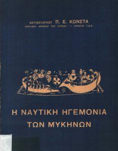Book Cover: Η ΝΑΥΤΙΚΗ ΗΓΕΜΟΝΙΑ ΤΩΝ ΜΥΚΗΝΩΝ