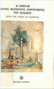 Book Cover: Η ΟΜΙΧΛΗ ΣΤΟΥΣ ΦΩΤΕΙΝΟΥΣ ΧΟΡΟΤΟΠΟΥΣ ΤΟΥ ΚΟΣΜΟΥ