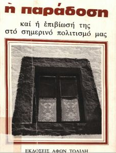 Book Cover: Η ΠΑΡΑΔΟΣΗ