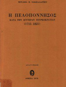 Book Cover: Η ΠΕΛΟΠΟΝΝΗΣΟΣ
