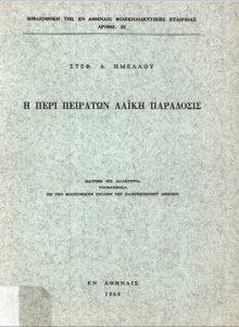 Book Cover: Η ΠΕΡΙ ΠΕΙΡΑΤΩΝ ΛΑΙΚΗ ΠΑΡΑΔΟΣΙΣ