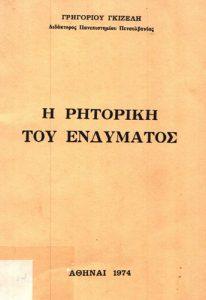 Book Cover: Η ΡΗΤΟΡΙΚΗ ΤΟΥ ΕΝΔΥΜΑΤΟΣ