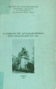 Book Cover: Η ΣΥΜΒΟΛΗ ΤΗΣ ΑΡΓΟΛΙΔΟΚΟΡΙΝΘΙΑΣ ΣΤΗΝ ΕΠΑΝΑΣΤΑΣΗ ΤΟΥ 1821