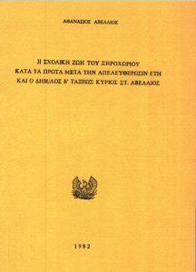 Book Cover: Η ΣΧΟΛΙΚΗ ΖΩΗ ΤΟΥ ΞΗΡΟΧΩΡΙΟΥ
