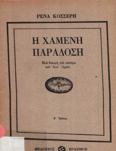 Book Cover: Η ΧΑΜΕΝΗ ΠΑΡΑΔΟΣΗ