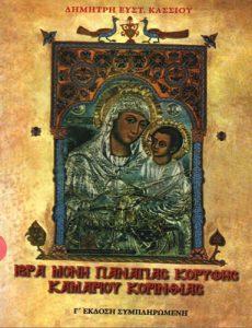 Book Cover: ΙΕΡΑ ΜΟΝΗ ΠΑΝΑΓΙΑΣ ΚΟΡΥΦΗΣ ΚΑΜΑΡΙΟΥ ΚΟΡΙΝΘΙΑΣ