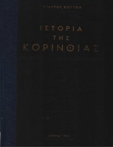 Book Cover: ΙΣΤΟΡΙΑ ΤΗΣ ΚΟΡΙΝΘΟΥ