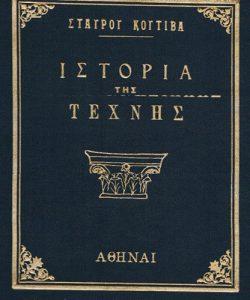 Book Cover: ΙΣΤΟΡΙΑ ΤΗΣ ΤΕΧΝΗΣ