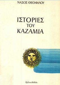 Book Cover: ΙΣΤΟΡΙΕΣ ΤΟΥ ΚΑΖΑΜΙΑ