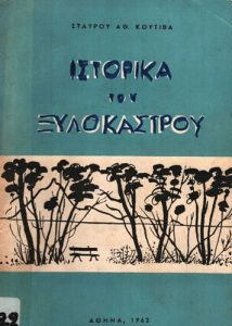Book Cover: ΙΣΤΟΡΙΚΑ ΤΟΥ ΞΥΛΟΚΑΣΤΡΟΥ