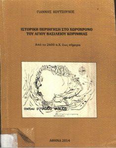 Book Cover: ΙΣΤΟΡΙΚΗ ΠΕΡΙΗΓΗΣΗ ΣΤΟ ΧΩΡΟΧΡΟΝΟ ΤΟΥ ΑΓΙΟΥ ΒΑΣΙΛΕΙΟΥ
