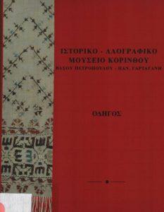 Book Cover: ΙΣΤΟΡΙΚΟ - ΛΑΟΓΡΑΦΙΚΟ ΜΟΥΣΕΙΟ ΚΟΡΙΝΘΟΥ