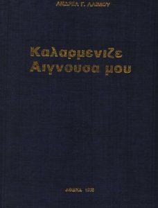 Book Cover: ΚΑΛΑΡΜΕΝΙΖΕ ΑΙΓΝΟΥΣΑ ΜΟΥ