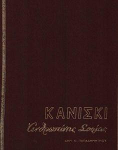Book Cover: ΚΑΝΙΣΚΙ ΑΝΘΡΩΠΙΝΗΣ ΣΟΦΙΑΣ