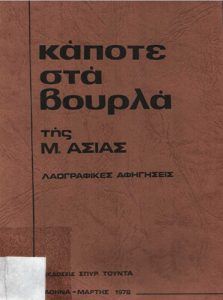 Book Cover: ΚΑΠΟΤΕ ΣΤΑ ΒΟΥΡΛΑ ΤΗΣ Μ. ΑΣΙΑΣ