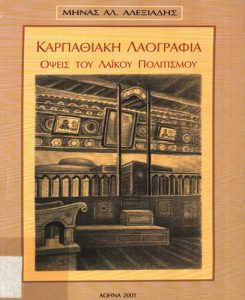 Book Cover: ΚΑΡΠΑΘΙΑΚΗ ΛΑΟΓΡΑΦΙΑ