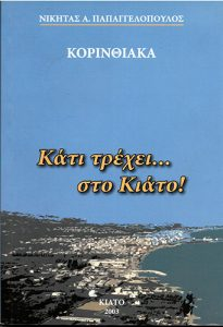 Book Cover: ΚΑΤΙ ΤΡΕΧΕΙ ΜΕ ΤΟ ΚΙΑΤΟ