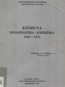 Book Cover: ΚΕΙΜΕΝΑ ΕΚΚΛΗΣΙΑΣΤΙΚΑ-ΑΓΩΝΙΣΤΙΚΑ 1965-1975
