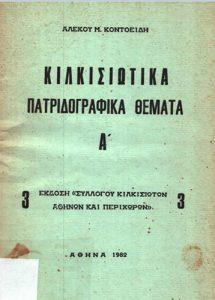 Book Cover: ΚΙΛΚΙΣΙΩΤΙΚΑ ΠΑΤΡΙΔΟΓΡΑΦΡΙΚΑ ΘΕΜΑΤΑ