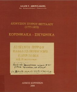 Book Cover: ΚΟΡΙΝΘΙΑΚΑ- ΣΙΚΥΩΝΙΚΑ