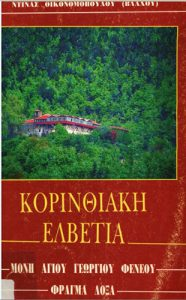 Book Cover: ΚΟΡΙΝΘΙΑΚΗ ΕΛΒΕΤΙΑ