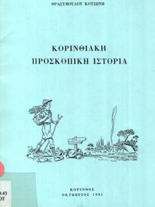 Book Cover: ΚΟΡΙΝΘΙΑΚΗ  ΠΡΟΣΚΟΠΙΚΗ  ΙΣΤΟΡΙΑ
