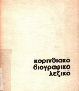 Book Cover: ΚΟΡΙΝΘΙΑΚΟ ΒΙΟΓΡΑΦΙΚΟ ΛΕΞΙΚΟ