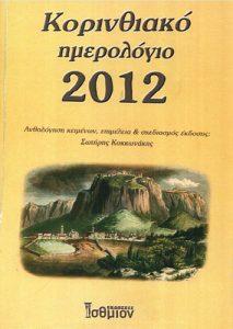 Book Cover: ΚΟΡΙΝΘΙΑΚΟ ΗΜΕΡΟΛΟΓΙΟ 2012