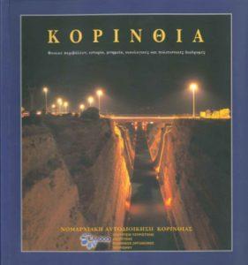 Book Cover: ΚΟΡΙΝΘΙΑ