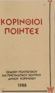 Book Cover: ΚΟΡΙΝΘΙΟΙ ΠΟΙΗΤΕΣ