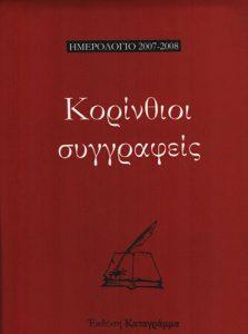 Book Cover: ΚΟΡΙΝΘΙΟΙ ΣΥΓΡΑΦΕΙΣ