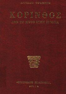 Book Cover: ΚΟΡΙΝΘΟΣ ΑΠΌ ΤΟ ΜΥΘΟ ΣΤΗΝ ΙΣΤΟΡΙΑ