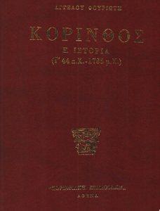 Book Cover: ΚΟΡΙΝΘΟΣ Η ΙΣΤΟΡΙΑ