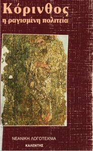 Book Cover: ΚΟΡΙΝΘΟΣ Η ΡΑΓΙΣΜΕΝΗ ΠΟΛΙΤΕΙΑ