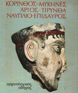 Book Cover: ΚΟΡΙΝΘΟΣ-ΜΥΚΗΝΕΣ ΑΡΓΟΣ-  ΤΙΡΥΝΘΑ ΝΑΥΠΛΙΟ-ΕΠΙΔΑΥΡΟΣ