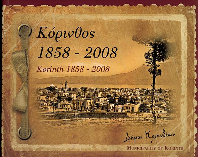 Book Cover: ΚΟΡΙΝΘΟΣ