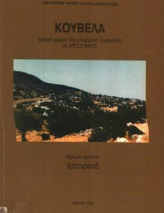 Book Cover: ΚΟΥΒΕΛΑ (ΜΕΣΣΗΝΙΑ)