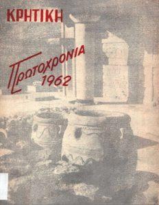 Book Cover: ΚΡΗΤΙΚΗ ΠΡΟΤΩΧΡΟΝΙΑ